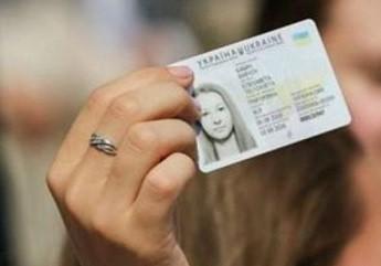 ID-карта: какие страны могут посещать украинцы